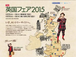 英国フェア2015